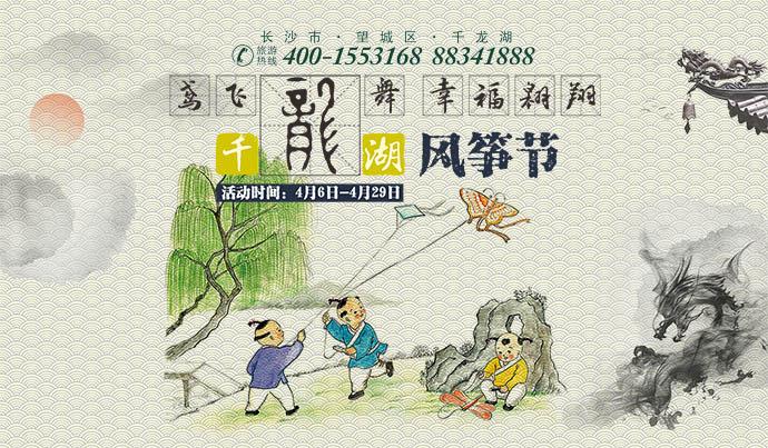 2018年第五届中国(望城)千龙湖国际风筝旅游节开幕