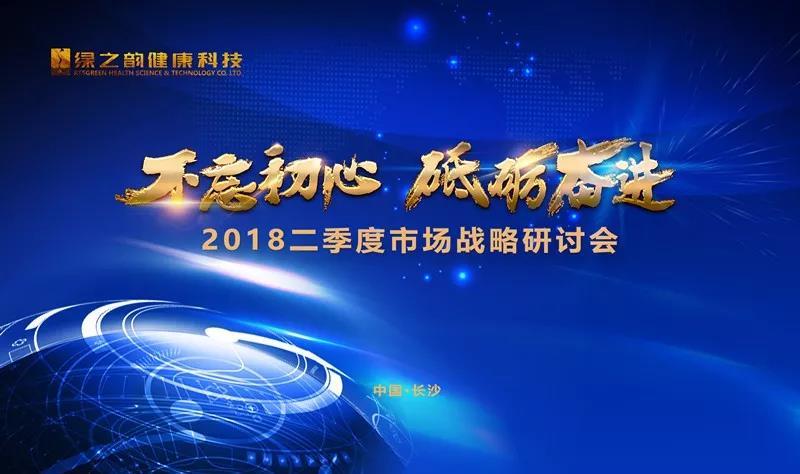 绿之韵健康科技市场战略研讨会成功在千龙湖召开!