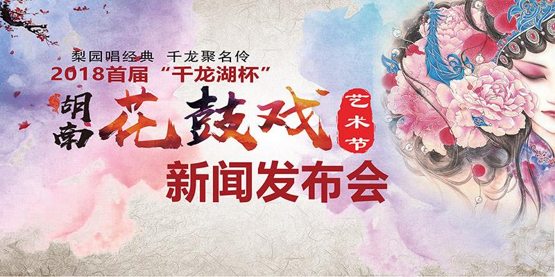 湖南花鼓戏艺术节