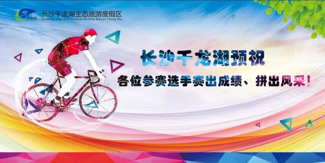 300km不间断骑行挑战赛(长沙 · 望城—张家界 · 武陵源)