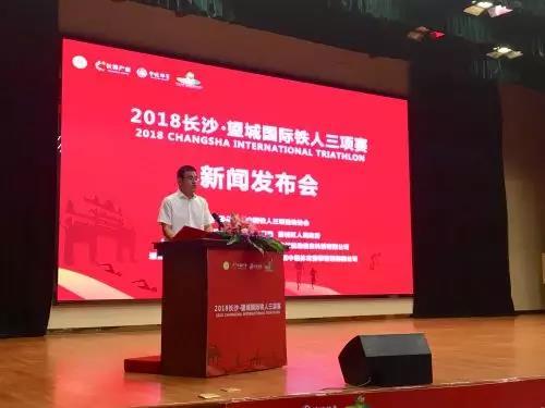 2018长沙·望城国际铁人三项大赛报名启动大会在千龙湖举行!