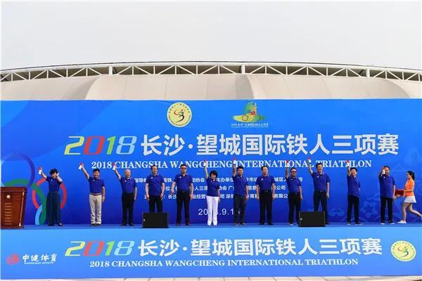 2018长沙 · 望城国际铁人三项比赛在望城千龙湖体育特色小镇鸣金收官!