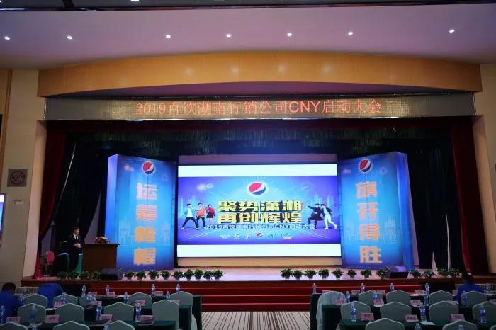 湖南行销公司CNY启动大会