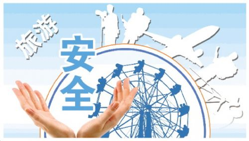 文化和旅游部提醒游客春游,踏青赏春旺季注意安全