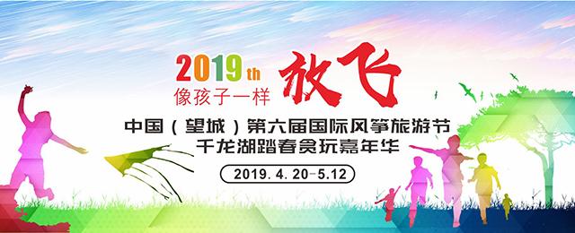 第六届国际风筝旅游节公告
