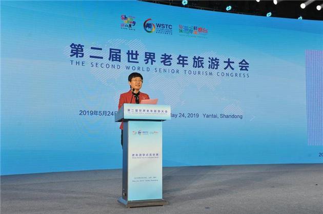 第二届世界老年旅游大会5月24日山东烟台隆重召开