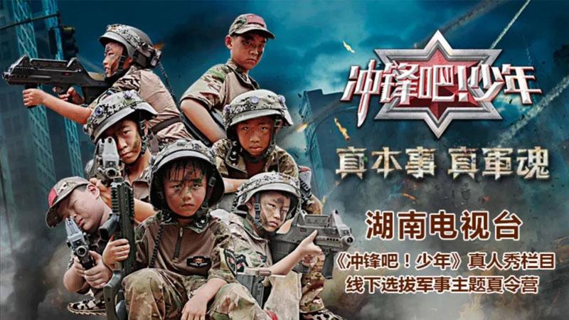 湖南电视台真人秀线下选拔夏令营《冲锋吧!少年》强势来袭!